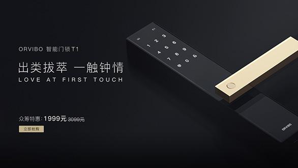 ORVIBO欧瑞博发布淘宝众筹明星产品-智能门锁T1