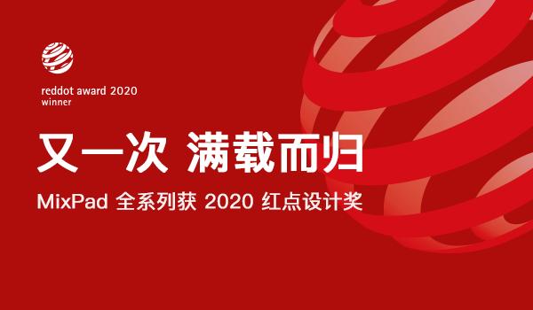 欧瑞博MixPad全系列首次亮相国际 荣膺2020红点设计奖