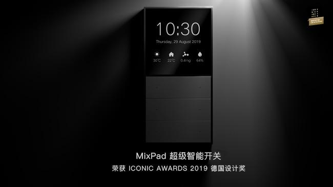 欧瑞博MixPad超级智能开关荣获ICONIC AWARDS 2019德国设计奖