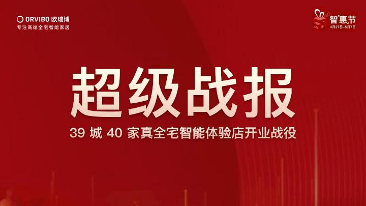 欧瑞博智能家居五一庆39城40店开业活动完美收官,销售逆势增长近三倍