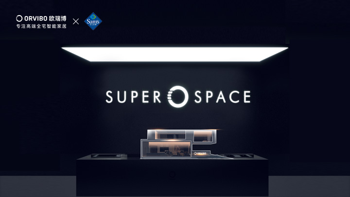 欧瑞博联合山姆会员店共同打造5G全宅智能零售新业态