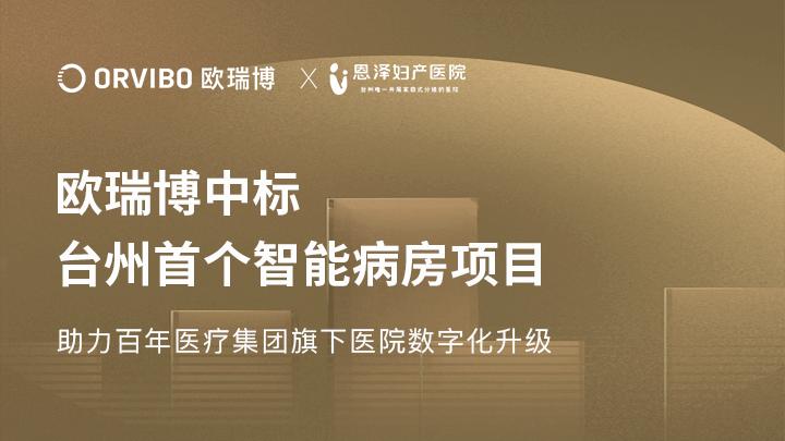 欧瑞博中标台州首个智能病房项目,助力百年医疗集团旗下医院数字化升级