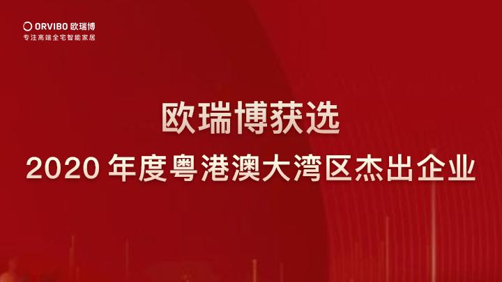 """创新基因引领行业变革,欧瑞博获选""""2020年度粤港澳大湾区杰出企业"""""""