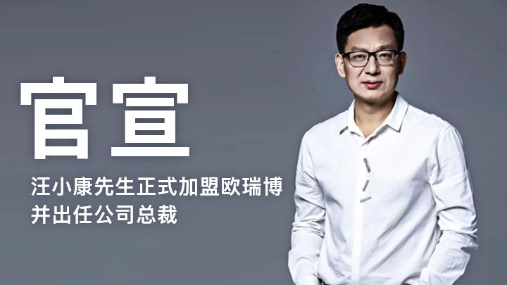 官宣 | 汪小康先生正式加盟欧瑞博并出任公司总裁