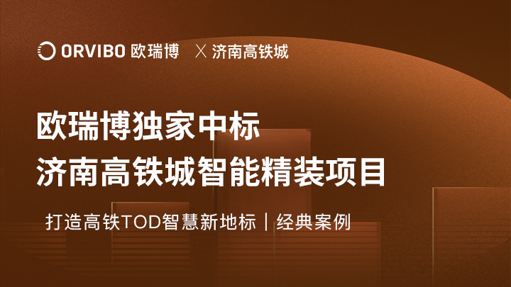 欧瑞博独家中标济南高铁城智能精装项目 打造高铁TOD智慧新地标 | 经典案例